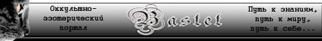 Магия, оккультизм, эзотерика. Портал Bastet
